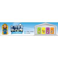 여름성경학교228w(파이디온) (500cm x 90cm)