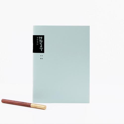 청현재이 성경필사  M노트 03.소프트블루