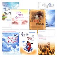 김평육 선교사 단행본 세트(전7권)