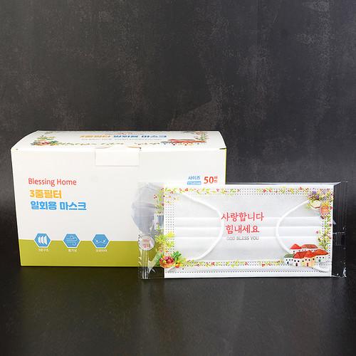 블레싱홈 일회용마스크(50매)/응원메세지/낱개포장/전도용/선물용