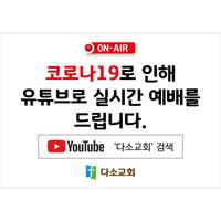 교회현수막(인터넷방송)-195 ( 200 x 140 )