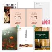 마가복음 연구와 설교 관련 2020년 출간(개정)도서 세트(전6권)