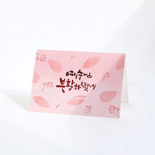 청현재이 부활절 카드 02.분홍꽃
