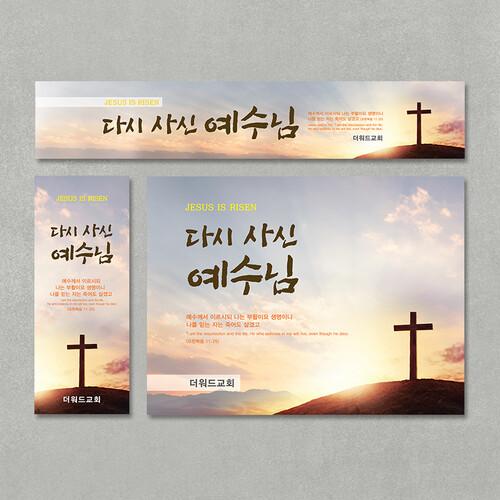 [주문제작] 더워드 부활절 현수막_ 언덕십자가(빛)