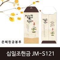 은혜 헌금 봉투 (JM-s121십일조헌금) (1속50매) 교회용품