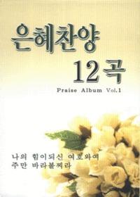은혜찬양 12곡 1 (Tape)