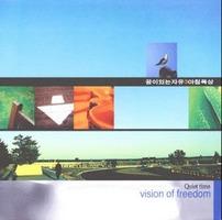 꿈이있는자유 3 - 아침 묵상 (CD)