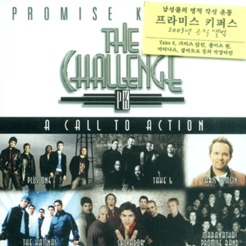 Pk-2003 The Challenge : A Call To Action (CD)