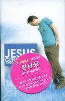 디사이플스 천관웅  솔로앨범 - Jesus Generation (Tape)