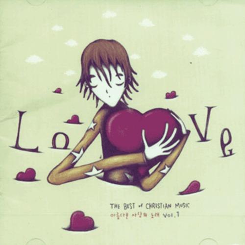 THE of CHRISTIAN MUSIC 아름다운 사랑의 노래 Vol.1(CD)