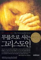 무릎으로 사는 그리스도인 - 무명의 그리스도인 시리즈1