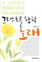 그리스도를 향한 노래