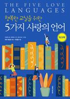 행복한 교실을 위한 5가지 사랑의 언어 - 워크북