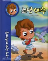 성경속의 어린이들 - 소년 예수(지혜)
