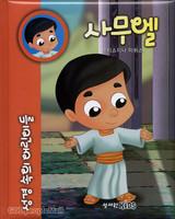 성경속의 어린이들 - 사무엘(헌신)