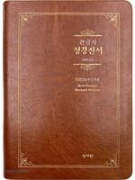 Special 큰글자 성경전서 대 단본 (색인/무지퍼/인조가죽PU/NKR73ESB/브라운)