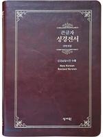 [기획성경] Special 큰글자 성경전서 대 단본 (색인/무지퍼/이태리신소재/NKR73ESB/초코)