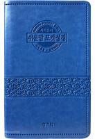 쉬운말 포켓성경 사복음서 (무색인/무지퍼/PU/블루)