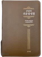 큰글자 쉬운말성경 중 단본 (색인/지퍼/천연가죽/카멜브라운)