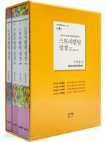 스토리텔링 (신약) 사복음서 Special Edition 세트 (전4권)