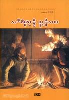 사도행전을 읽읍시다