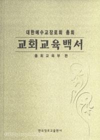 교회교육백서 : 대한예수교장로회 총회교육부 편