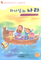 하나님의 나라 - 어린이를 위한 교육목회 시리즈 1 / 말씀선포와 전도 (유치부)