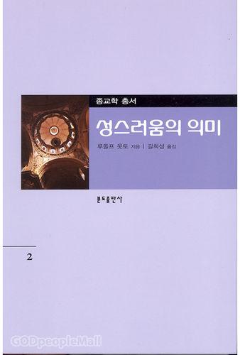 성스러움의 의미 - 종교학 총서 2