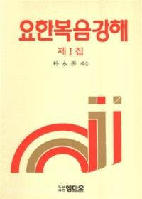 박영선 요한복음강해 제1집