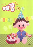 예꿈3,4 (1~3세) - 영아부 교사용