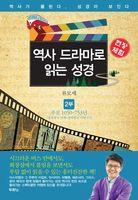 역사 드라마로 읽는 성경 2부 (통일왕국 시대~분열왕국 시대 3기)