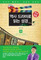 역사 드라마로 읽는 성경 3부 (분열왕국 시대 4기~페르시아 시대)