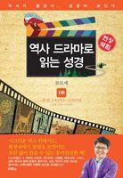 역사 드라마로 읽는 성경 1부 (고대 근동~사사기)