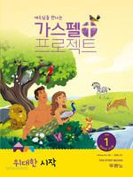 가스펠 프로젝트 - 구약 1 : 위대한 시작 (영유아부 교사용)