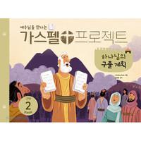 가스펠 프로젝트 - 구약 2 : 하나님의 구출 계획 (영유아부 학생용)