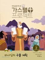 가스펠 프로젝트 - 구약 2 : 하나님의 구출 계획 (영유아부 교사용)