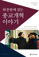 하룻밤에 읽는 종교개혁 이야기