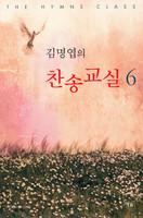 김명엽의 찬송교실 6