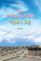 종말론 - 새 하늘과 새 땅의 백성들의 영광