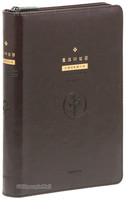 호크마 성경전서 중 단본(색인/이태리신소재/지퍼/다크브라운)