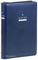 호크마 성경전서 중 단본(색인/이태리신소재/지퍼/네이비)