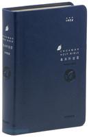 호크마 성경전서 소 단본 (색인/이태리신소재/무지퍼/네이비)