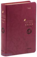 호크마 성경전서 소 단본 (색인/이태리신소재/무지퍼/자주)