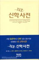 IVP 아가페 신학사전 (무색인)