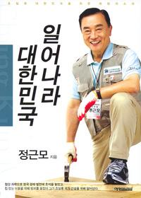 일어나라 대한민국 - 초일류 대한민국을 위한 희망의 소리