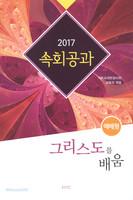 2017 속회공과 - 그리스도를 배움 (예배형)