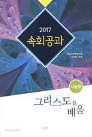 2017 속회공과 - 그리스도를 배움 (나눔형)