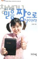 창세기 1 : 믿음을 휘날리며 믿음 짱으로 살아라 - 글로벌틴 성경공부 단행본 시리즈