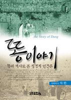똥 이야기 - 똥의 역사로 본 성경적 인간론