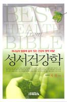 성서건강학 - 하나님의 말씀에 숨어있는 건강의 영적 비밀!